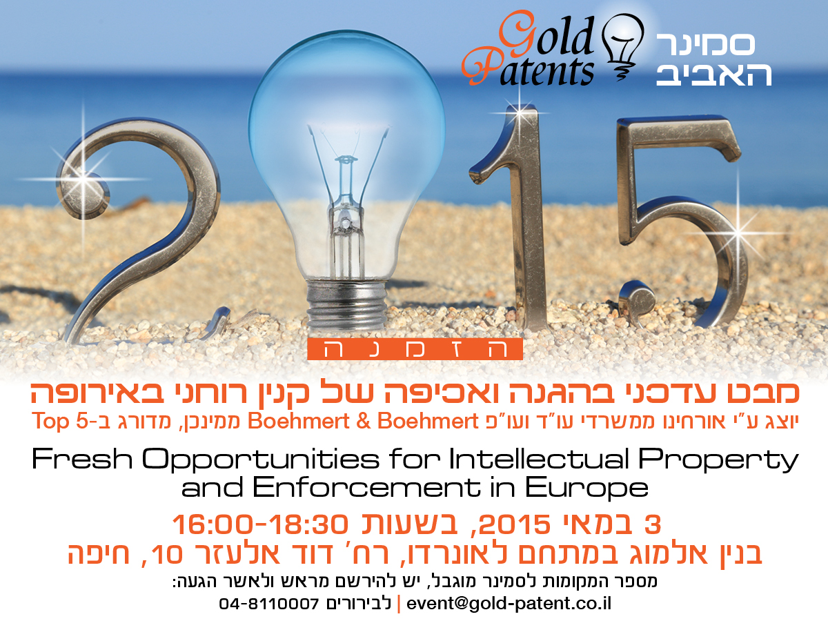 Gold Patents Spring Seminar - 3 May 2015 - FB